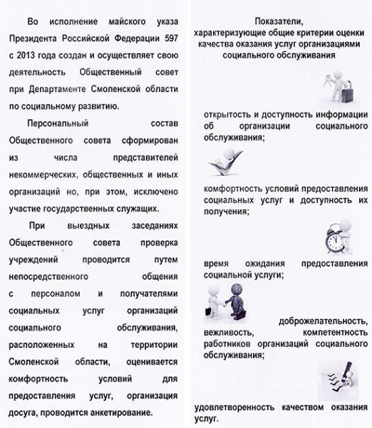 b_800_600_0_00_images_ocenka_uslug_kriterij.jpg