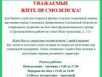 Подробнее: Открылся филиал отделов социальной защиты населения города Смоленска