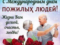 Подробнее: С Международным днём пожилых людей!